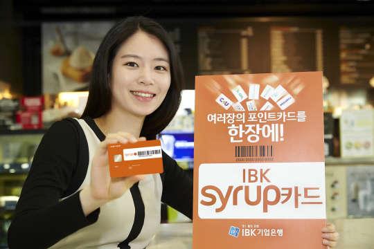 IBK기업은행, 포인트 카드 통합 `IBK-시럽카드` 출시